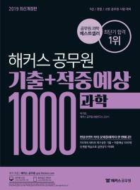 과학 기출 적중예상 1000(2019)(해커스 공무원)(개정판)