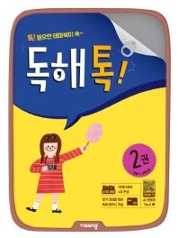 독해톡. 2(초등 1-2학년군)(2020)