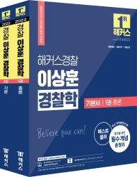 2022 해커스경찰 이상훈 경찰학 기본서 세트(개정판)(전2권)