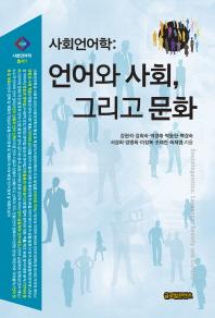 사회언어학: 언어와 사회, 그리고 문화(사회언어학총서 1)