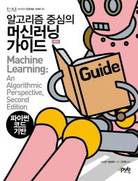 알고리즘 중심의 머신러닝 가이드(2판)(제이펍의 인공지능 시리즈 2)(반양장)