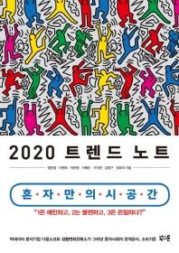 트렌드 노트(2020)