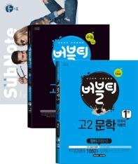 고등 문학 고2 내신대비 기출문제집 창비(최원식) 세트(2020)(버블티)(전2권)