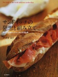 [해외]サンドイッチの發想と組み立て 世界の定番サンドイッチとその應用