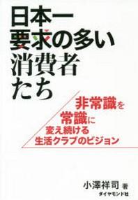 日本一要求の多い消費者たち 非常識を常識に變え續ける生活クラブのビジョン