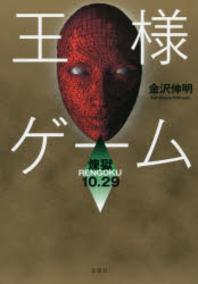 [해외]王樣ゲ-ム 煉獄10.29