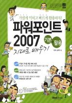 �Ŀ�����Ʈ 2007 �⺻ Ȱ�� ����� ����