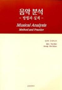 음악분석(방법과 실제)