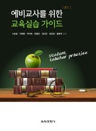 예비교사를 위한 교육실습 가이드(2판)