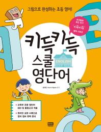 키득키득 스쿨 영단어(CD2장포함)