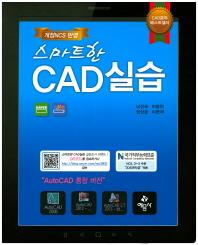 CAD 실습(스마트한)