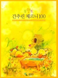 간추린 체르니 100 (포인트)