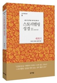 스토리텔링 성경: 레위기