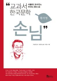 손님(교과서 한국문학 황석영 10)