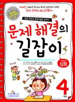 문제해결의길잡이 4학년(심화)