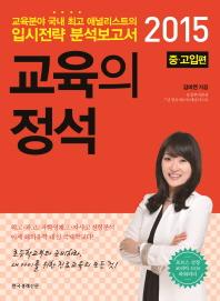 교육의 정석: 중 고입편(2015)