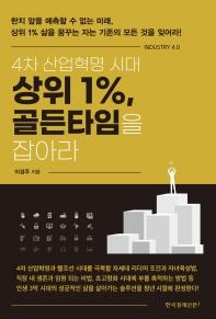 4차 산업혁명 시대 상위 1%  골든타임을 잡아라