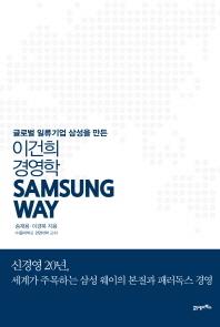 Samsung Way 삼성 웨이 /새책수준  / 상현서림  ☞ 서고위치:mk  2   *[구매하시면 품절로 표기됩니다]