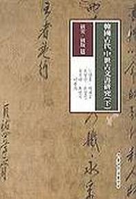 한국고대 중세고문서연구(하)(연구도판편)