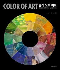 컬러 오브 아트(Color of Art)