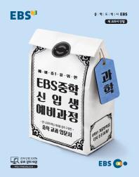 중학 과학 신입생 예비과정(2021)(EBS 예비 중1을 위한)