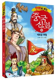 중국 신화. 10: 새로운 위험(만화로 보는)