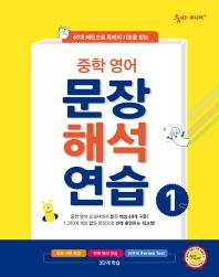 중학 영어 문장해석연습. 1