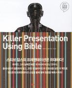 킬러 프레젠테이션 USING BIBLE(USING BIBLE 시리즈 4)
