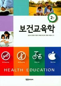 보건교육학(2판)(양장본 HardCover)