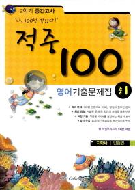 영어 중1-2 중간고사 기출문제집(지학사 양현권)(2013)