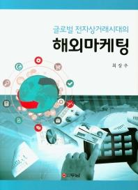 해외마케팅(글로벌 전자상거래시대의)(양장본 HardCover)