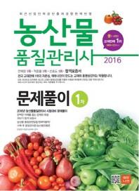 농산물품질관리사 1차 문제풀이(2016)(에듀나인)