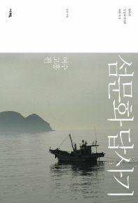 섬문화 답사기: 여수 고흥편