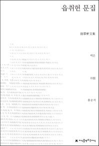 읍취헌 문집