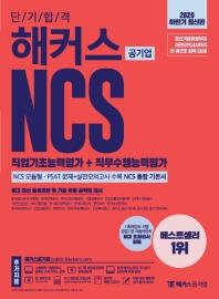 해커스공기업 NCS 직업기초능력평가+직무수행능력평가(2020 하반기)