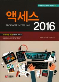 액세스 2016(Computer Book Series 3)