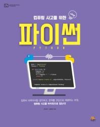파이썬(컴퓨팅 사고를 위한)