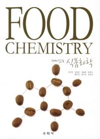 식품화학(재미있는)