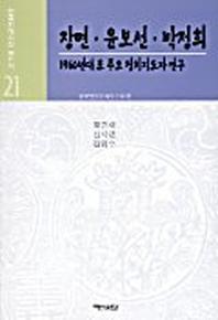 장면.윤보선.박정희(한국현대사의재인식 21) ㅇ