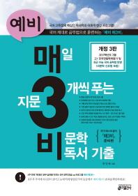 매일 지문 3개씩 푸는 비문학 독서 기출(예비 매3비)(3판)