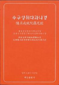 수구성취다라니경(CD1장포함)