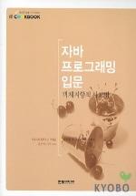 자바 프로그래밍 입문(IT Cookbook 한빛교재 시리즈)