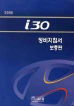 i30 정비지침서(보충판). 2008