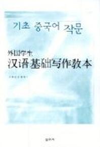 기초 중국어 작문
