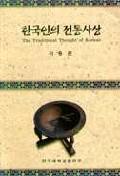 한국인의 전통사상 --- 책 위아래 옆면 도서관 장서인있슴