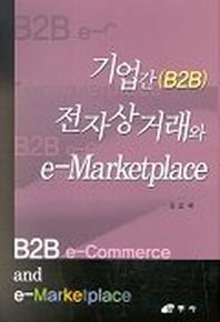 기업간(B2B) 전자상거래와 e-MARKETPLACE