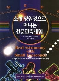 소형 망원경으로 떠나는 천문관측체험