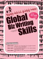 글로벌 비즈 라이팅 스킬스(GLOBAL BIZ WRITING SKILLS)
