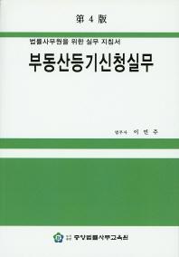 부동산등기신청실무(4판)