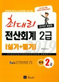 전산회계 2급 실기+필기(2019)